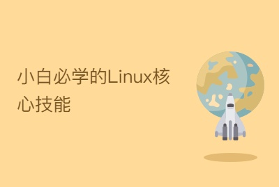 小白必学的Linux核心技能