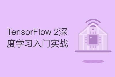 深度学习与TensorFlow 2入门实战