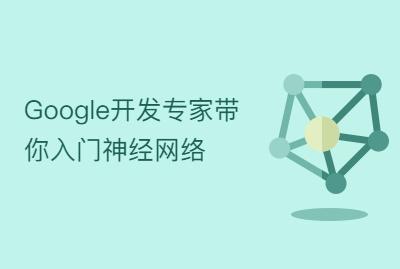 Google开发专家带你入门神经网络