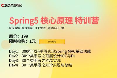 4天搞定Spring核心原理训练营(本期已结束)