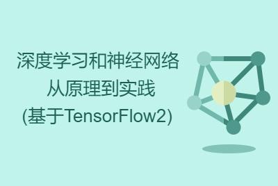深度学习与神经网络从原理到实践(基于TensorFlow2)