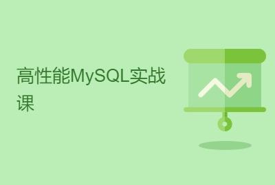 高性能MySQL实战课