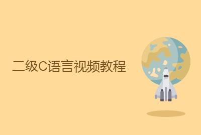二级C语言视频教程