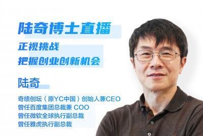陆奇博士直播-正视挑战把握创业创新机会