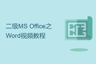 二级MS Office之Word视频教程