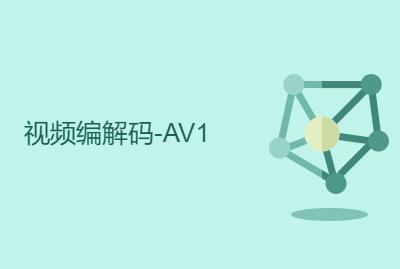 视频编解码标准-AV1