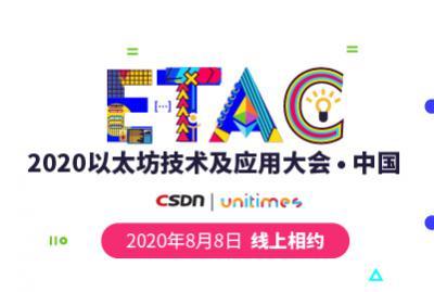 2020以太坊技术及应用大会•中国