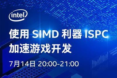 使用SIMD利器ISPC加速游戏开发