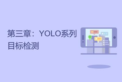 第三章:YOLO系列目标检测