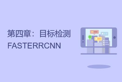 第四章:目标检测FASTERRCNN