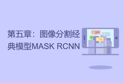 第五章:图像分割经典模型MASK RCNN