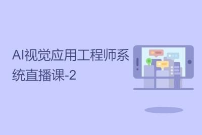 AI视觉应用工程师系统直播课-2