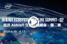 走进AI&IoT生态在线峰会,第二季