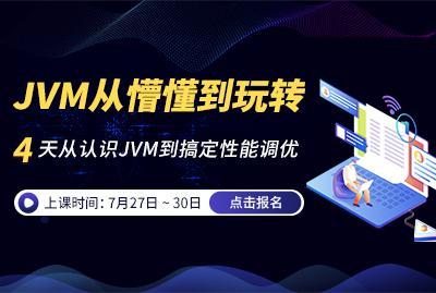 4天玩转JVM训练营(停止报名)