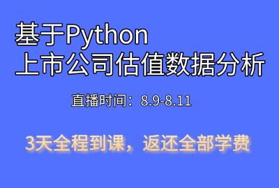 用Python实现公司市值分析训练营(已结营)