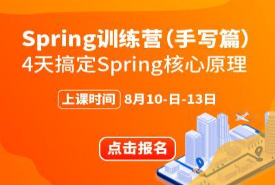 4天搞定Spring核心原理(已停止报名)