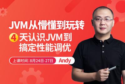 JVM从懵懂到玩转(已结束)