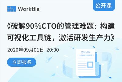 《破解90%CTO的管理难题:构建可视化工具链,激活研发生产力》