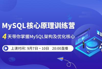 MySQL核心原理训练营(停止报名)