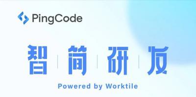 为效能而生,企业级敏捷研发管理工具PingCode正式发布!