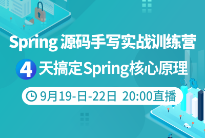 4天搞定Spring核心原理