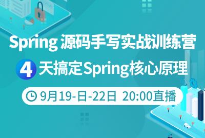 4天搞定Spring核心原理(停止报名)