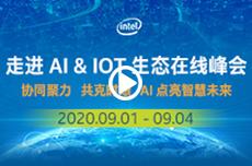 走进AI&IoT生态在线峰会,第三季