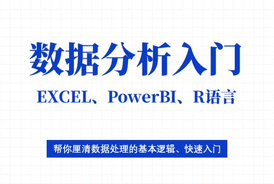 数据处理入门(EXCEL、PowerBI、R语言)
