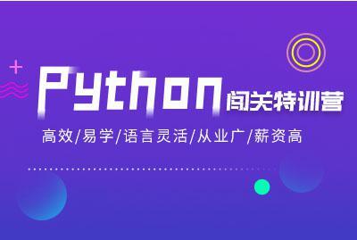 Python 闯关特训营第三十三期