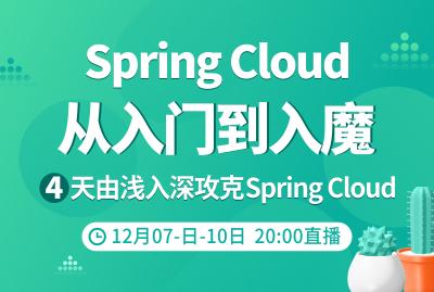Spring Cloud从入门到入魔