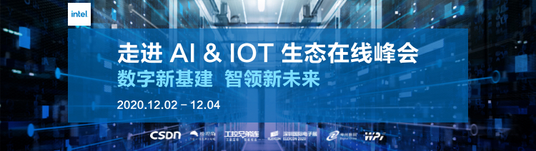 走进AI&IOT生态在线峰会—第四季