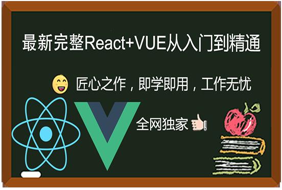 新React+VUE前端教程入门到精通--实战经典