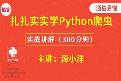 扎扎实实学Python爬虫视频教程(300分钟)