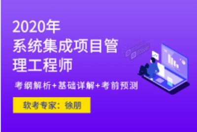 (新)备战2020软考系统集成项目管理工程师顺利通关套餐