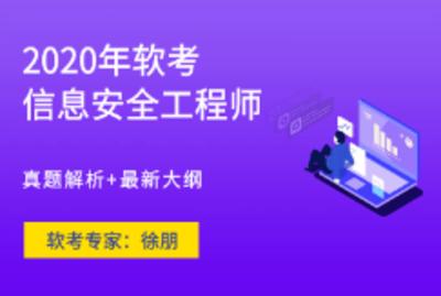 (新)备战2020软考信息安全工程师软考视频基础知识套餐