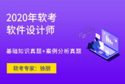 (新)备战2020软考软件设计师顺利通关软考视频培训套餐