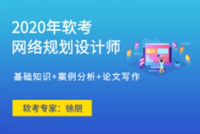 (新)备战2020软考网络规划设计师终极解密套餐
