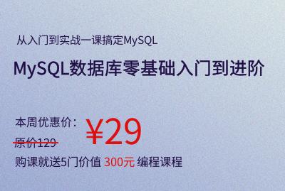 MySQL数据库入门实战精讲