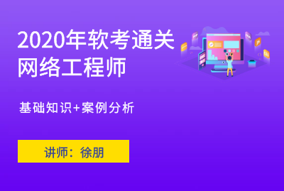 (新)备战2020软考网络工程师软考视频培训学习套餐  title=