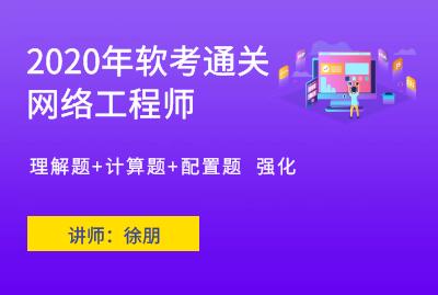 (新)备战2020软考网络工程师分类强化软考视频培训套餐