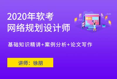 备战2020软考网络规划设计师历年真题详解套餐(新、全)