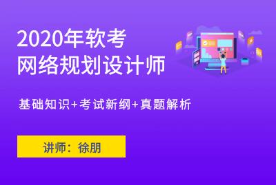 (新)备战2020软考网络规划设计师软考视频培训学习套餐