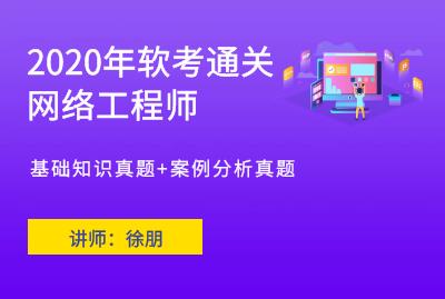 (新)备战2020软考网络工程师历年真题软考视频培训套餐