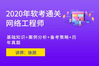 (新)备战2020软考网络工程师顺利通关软考视频培训套餐