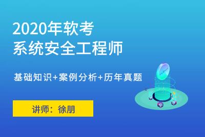 (新)备战2020软考信息安全工程师顺利通关软考视频套餐