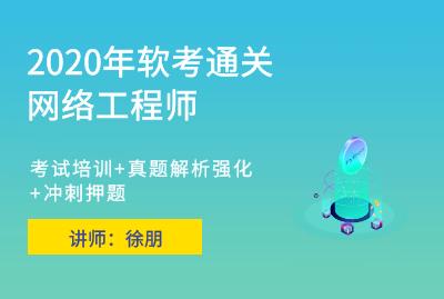 (新)备战2020软考网络工程师终极解密软考视频培训套餐