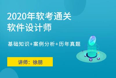 (新)备战2020软考软件设计师学习教程软考视频培训套餐