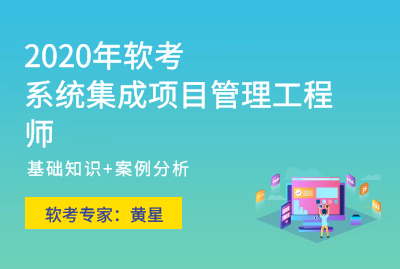 (新)备战2020软考系统集成项目管理工程师软考学习套餐