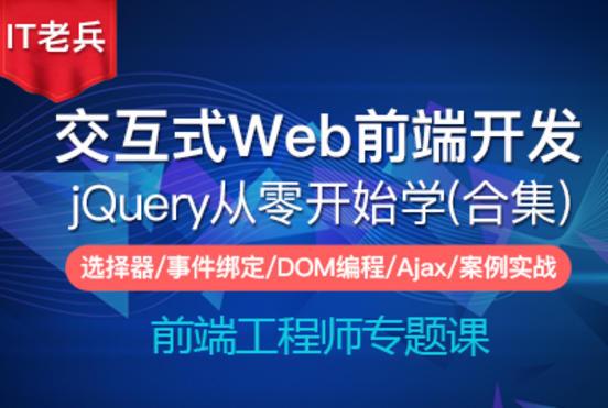 jQuery交互式前端Web开发(合集)