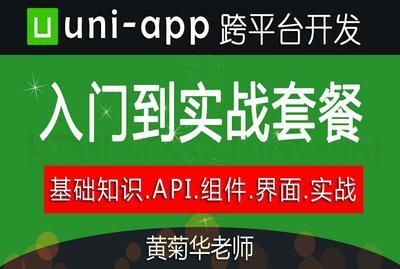 uni-app跨平台开发 入门到实战 套餐